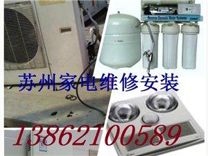 低价苏州专业空调维修移机加液清洗13862100589优惠券