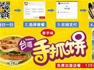 儋州第一佳台湾手抓饼 满30减1元优惠券