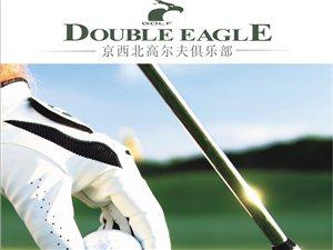 [北京京西北高尔夫练习场]20元体验高尔夫优惠券