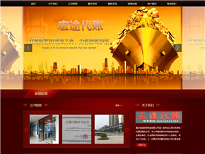 重庆宏途投资咨询有限公司