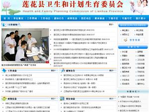 莲花县人口与计划生育委员会