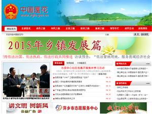 莲花县人民政府网