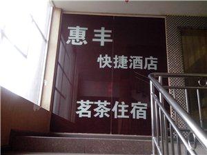惠丰快捷酒店