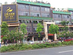 天鹅川菜馆