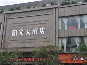 富顺阳光大酒店