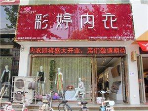 彩婷�纫�Yu店