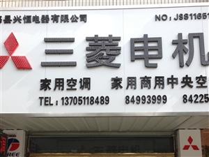 滨海县兴恒电器有限公司