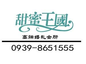 陇南甜蜜王国(婚礼)庆典策划公司