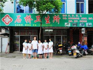 龙南县桃江石桥卫生所