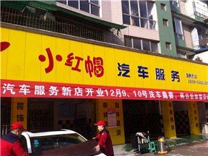 广汉市小红帽汽车服务