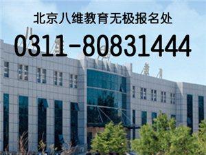 北京八维教育无极报名处