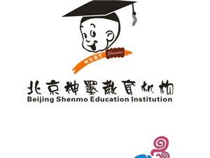 北京神墨(余江)教育培训机构