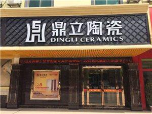 东方鼎立陶瓷专卖店