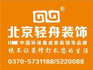北京轻舟装饰有限公司