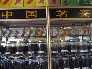 玉��超市茶�~店