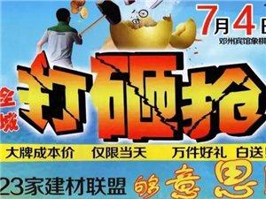 邓州领袖联盟大砸抢
