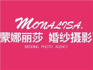 漯河蒙娜丽莎婚纱摄影
