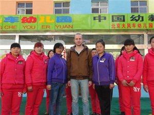 山阳县大风车幼儿园