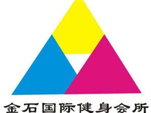 格尔木金石国际健身俱乐部