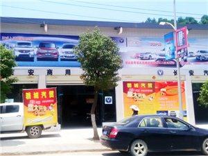 镇远县精诚汽车销售有限责任公司