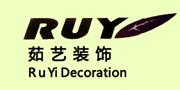 琼海茹艺装饰设计工程有限公司