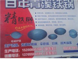 镇远县青溪铁锅厂