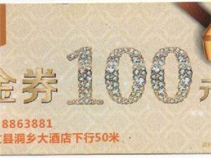 [奥普集成吊顶浴霸]抵兑金额100元优惠券