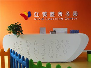 临泉红黄蓝教育机构