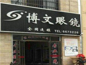 嘉祥博文眼镜店