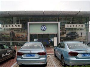 吕梁市中海汽车销售服务有限公司