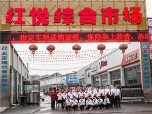 浦城红光汽车发展有限公司