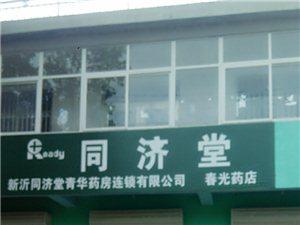 新沂市春光药店