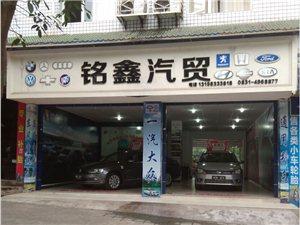 长宁铭鑫汽车贸易有限公司