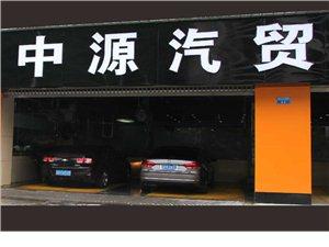 酉阳县中源汽贸销售服务有限公司