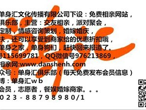 重庆市单身汇文化传播有限公司