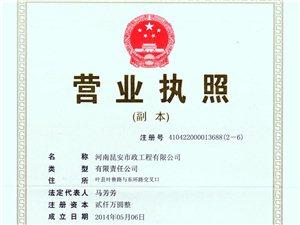 河南昆安市政工程公司