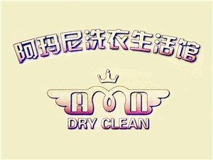 阿��尼洗衣生活�^
