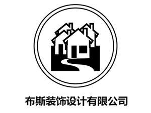 重庆市布斯装饰设计有限责任公司