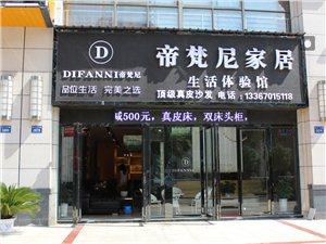 余江帝梵尼家居专卖店