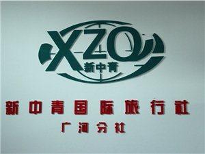 广河新中青国际旅行社