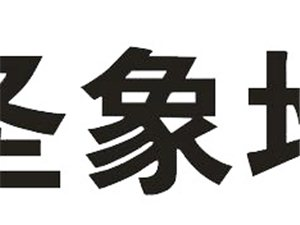 圣象地板岑��Yu店