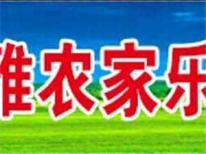 金凤农庄:时尚典雅农家乐,乡村野趣第一家