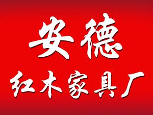澳门永利官网线上娱乐安德红木家具厂