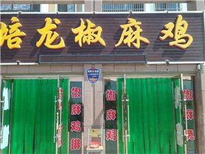 培龙椒麻鸡