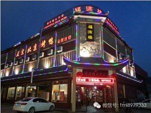 金乡福满楼餐饮大酒店