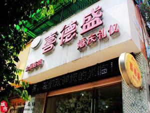 广汉喜德盛婚庆礼仪文化传媒|广汉婚庆公司