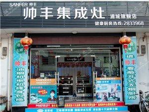 帅丰集成厨房浦城专卖店
