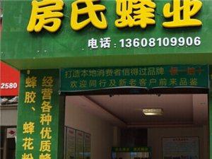 广汉房氏蜂业