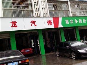 盐亭祥龙轿车修理厂