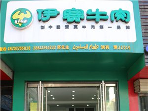 伊赛牛肉新县专卖店